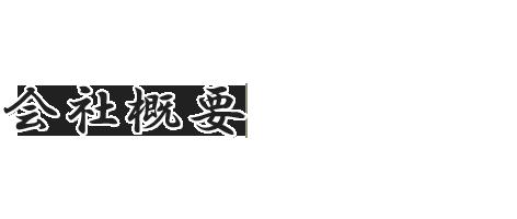 会社概要 | 野田市で外壁塗装・リフォームなら美装柳屋